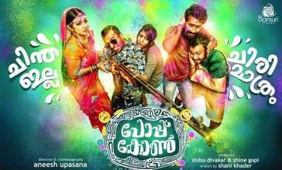 movie-reviews-popcorn-malayalam-movie-review