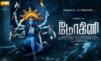 latest-news-mohini-first-look
