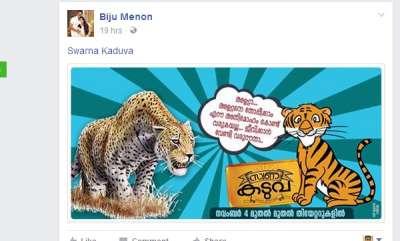 latest-news-poster-of-swarnakaduva-of-biju-menon
