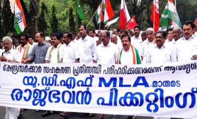 latest-news-udf-mla-arrest-rajbhavan-march