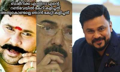 latest-news-malayalam-film-industry-congratulate-dileep