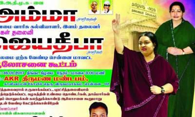 india-jayalalithaas-niece-deepa-jayakumar-announces-political-debut