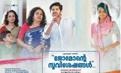 movie-reviews-jomonte-suvisheshangal-review