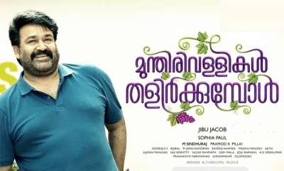 review-munthirivallikal-thalirkkumbol-movie-review