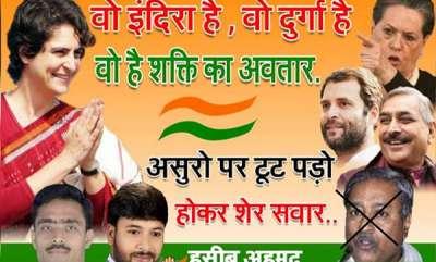 latest-news-priyanka-gandhi-projected-as-durga-in-congress-poster
