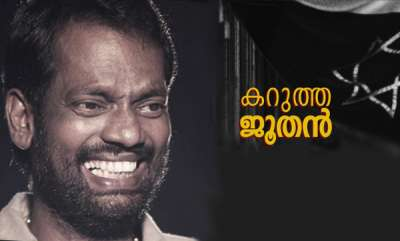 interviews-salim-kumars-new-movie-karutha-joothan