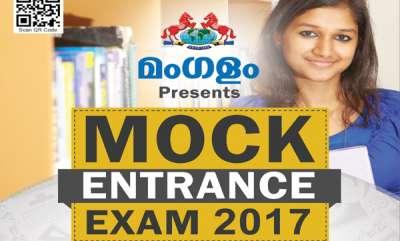 educational-news-mangalam-daily-organizes-mock-entrance-exam-for-engineering-medical-architectural-mba