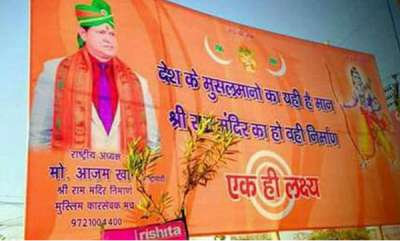latest-news-yogi-adityanath-effect-muslims-put-out-banners-in-support-of-building-ram-mandir