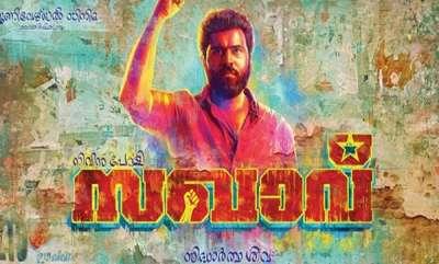 latest-news-sagavu-malayalam-movie-on-internet