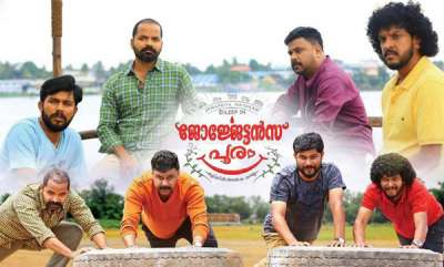 movie-reviews-georgettans-pooram-movie-review