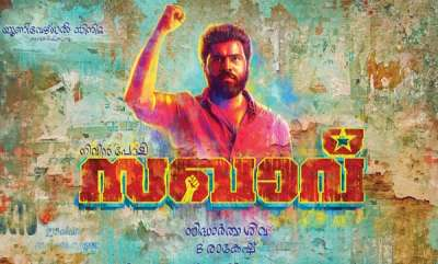 movie-reviews-sakhavu-review