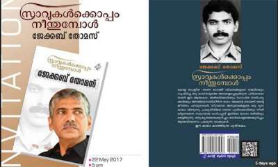 kerala-legal-breach-in-jacob-thomass-biography-chief-secretary