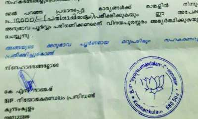 mangalam-special-bjp-election-funding