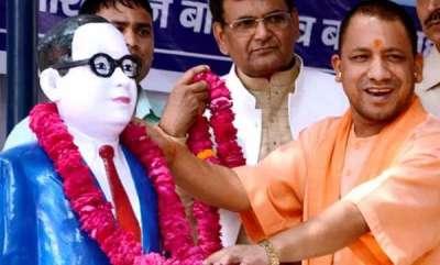 latest-news-demonetisation-was-inspired-by-ambedkar-adityanath