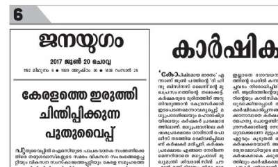 latest-news-cpi-aginst-police