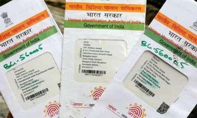 latest-news-use-aadhaar-card
