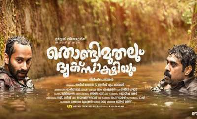 movie-reviews-driksakshiyum-thondimuthalum-movie-review