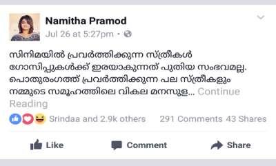 keralam-namitha-pramods-responce