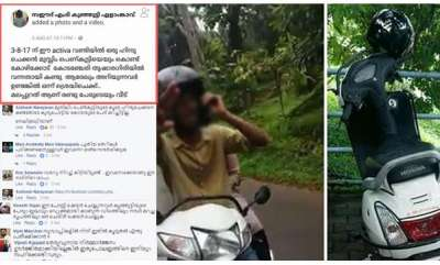 latest-news-moral-policing-on-friends-in-kozhikode
