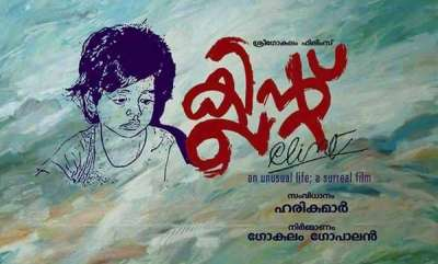movie-reviews-clint-malayalam-movie-review