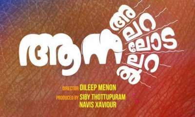 latest-news-vineeth-sreenivasans-new-film-named-aana-alaraloodalaral