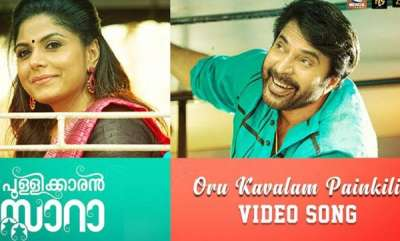latest-news-the-second-song-video-from-mammoottys-pullikkaran-staraa-crosses-3-lakh-views-in-a-day