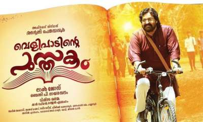 movie-reviews-velipadinte-pusthakam-movie-review