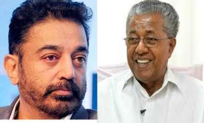 latest-news-kamal-hassan-meets-pinarayi-vijayan