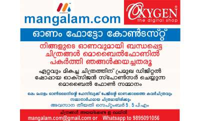 mangalam-special-onam-photography-contest