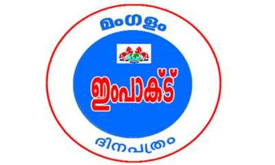 mangalam-special-umman-chandy-gives-financial-support-for-sebiya