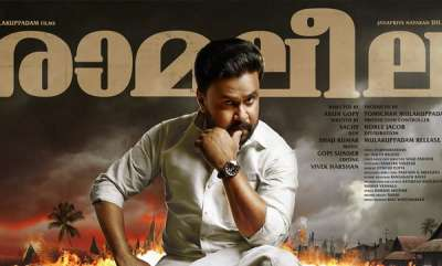 latest-news-high-court-denied-police-security-for-ramaleela-releasing-theaters