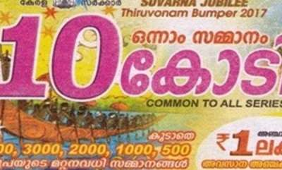latest-news-onam-bumper-lottary