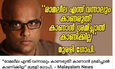 latest-news-facebook-post-of-murali-gopi