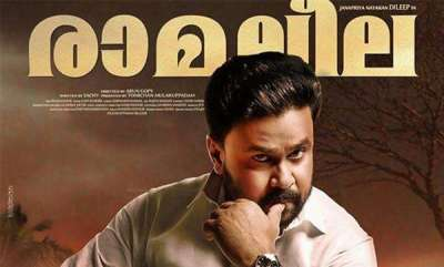 movie-reviews-ram-leela-malayalam-movie-review