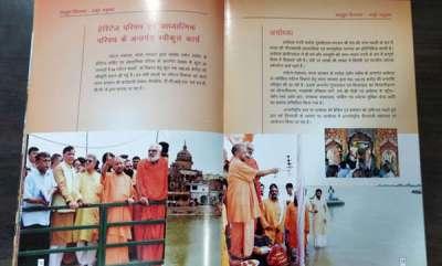 latest-news-uttar-pradesh-government-clarifies-after-taj-mahal-missing-in-tourism-booklet