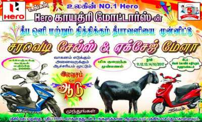 auto-this-hero-motocorp-dealer-is-giving-a-goat-free-with-a-purchase-of-every-bike