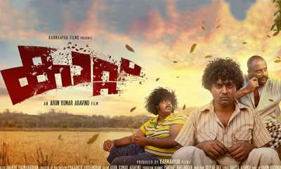 movie-reviews-malayalam-movie-kattu-review