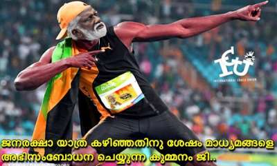 odd-news-social-media-troll-kummanam-rajasekharan-and-janaraksha-yathra