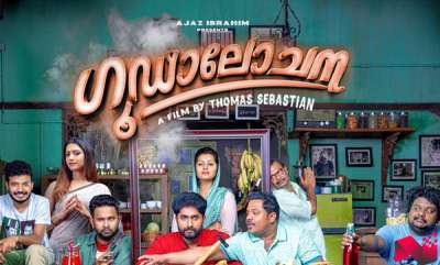 movie-reviews-goodalochana-movie-review