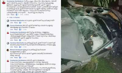 latest-news-moral-policing-on-thiruvananthapuram-car-accident