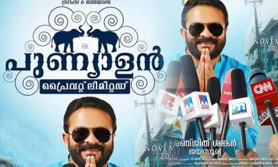 review-punyalan-private-ltd-movie-review