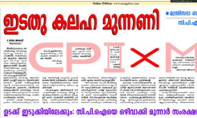 latest-news-ldf-govt