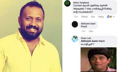 latest-news-vulgar-comment-director-omar-lulu-expelled-from-cinema-paradiso-club