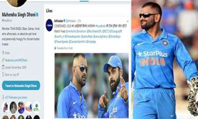 sports-news-ms-dhoni-likes-a-strange-tweet-leaves-everyone-confused