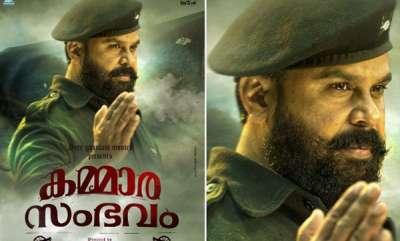 latest-news-dileep-facebook-post-movie-kammara-sambhavm-frist-look