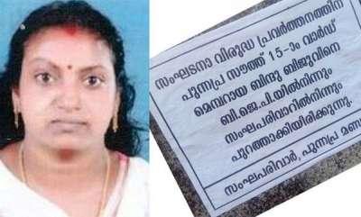 latest-news-dyfi-punnapra-bjp