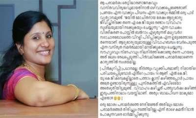 latest-news-deepa-nishaths-facebook-post-against-v-t-balram