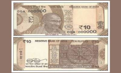 latest-news-new-10-rupee-note