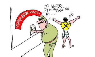 latest-news-ayurveda-treatment-for-tp-murder-case-culprit