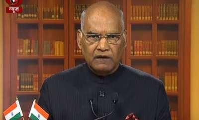 latest-news-president-ram-nath-kovind-republic-day-address